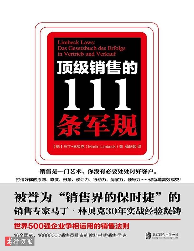 《顶级销售的111条军规》马丁.林贝克_全译修订版_PDF电子书下载