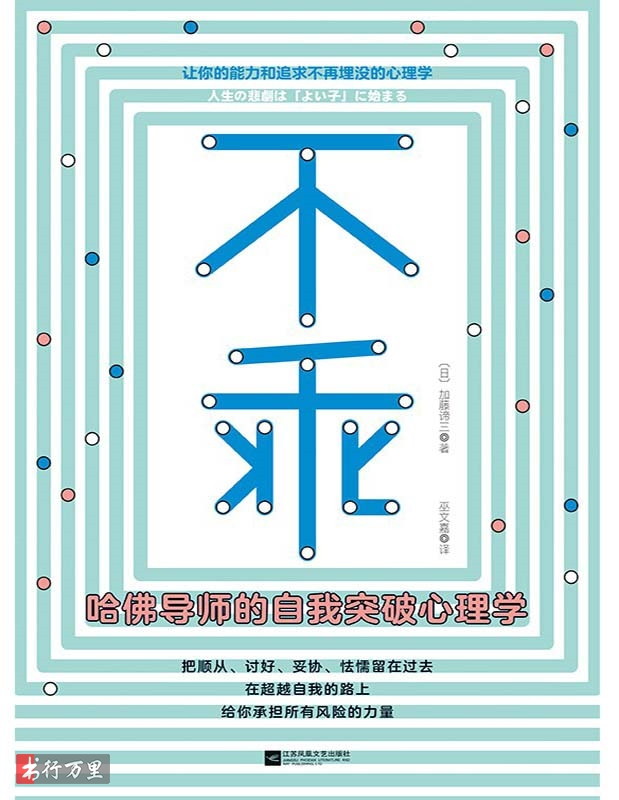 《不乖:哈佛导师的自我突破心理学》加藤谛三_中文修订版_PDF电子书下载