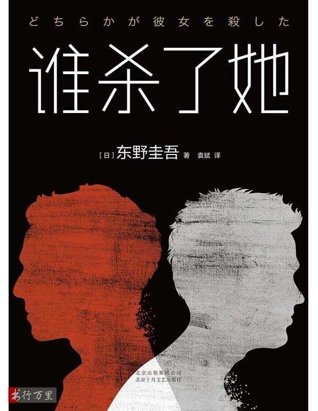 《谁杀了她》东野圭吾_中文版_PDF电子书免费下载