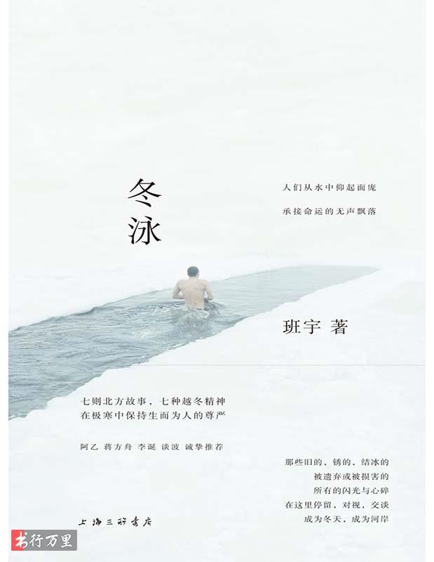 《冬泳》班宇_文字版_PDF电子书免费下载