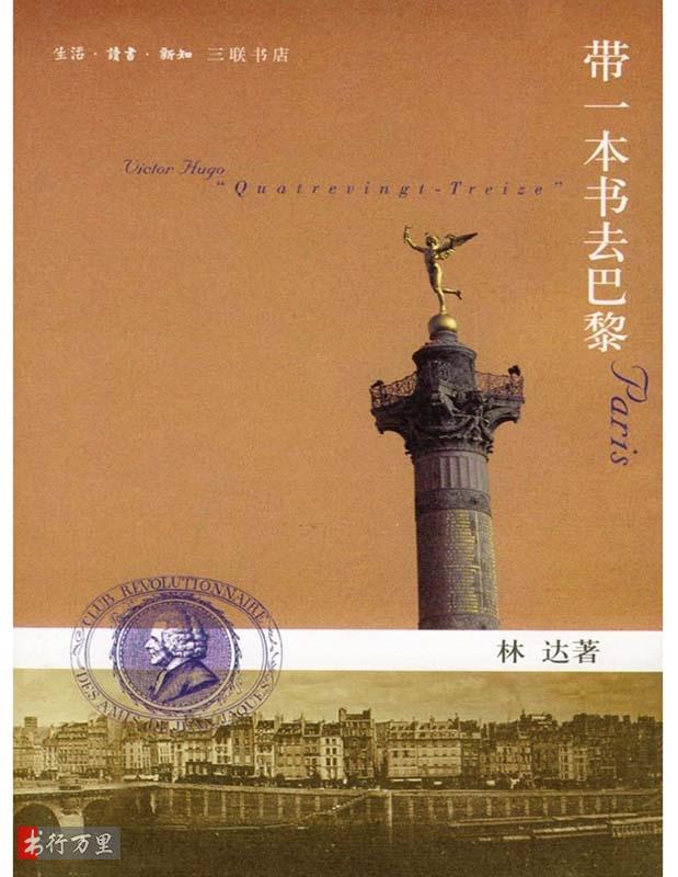 《带一本书去巴黎》林达_修订版_PDF电子书免费下载