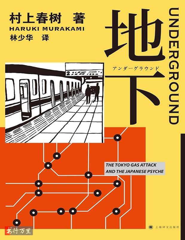 《地下:东京地铁沙林毒气事件实录》村上春树_文字版_PDF电子书免费下载
