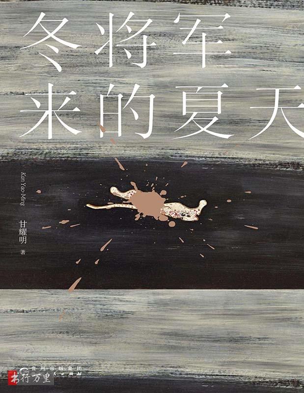 《冬将军来的夏天》甘耀明_修订版_PDF电子书免费下载