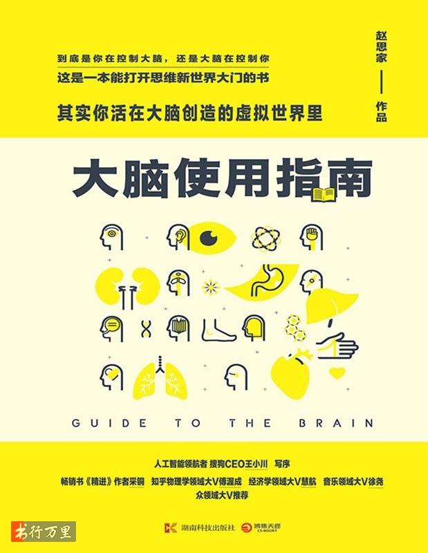 《大脑使用指南:其实你活在大脑创造的虚拟世界里》赵思家_修订版_PDF电子书下载