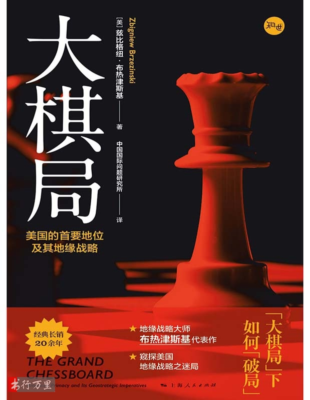 《大棋局:美国的首要地位及其地缘战略》布热津斯基_文字版_PDF电子书免费下载
