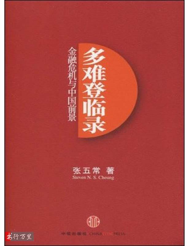 《多难登临录:金融危机与中国前景》张五常_经典版_PDF电子书免费下载