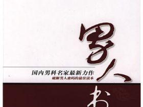 《男人书》陈庆华_全新版_PDF电子书免费下载