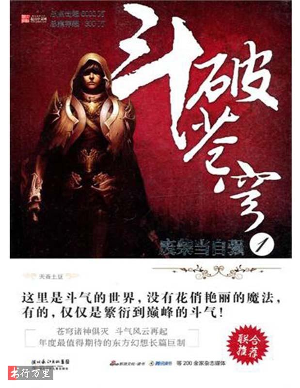 《斗破苍穹1》天蚕土豆_修订版_PDF电子书免费下载