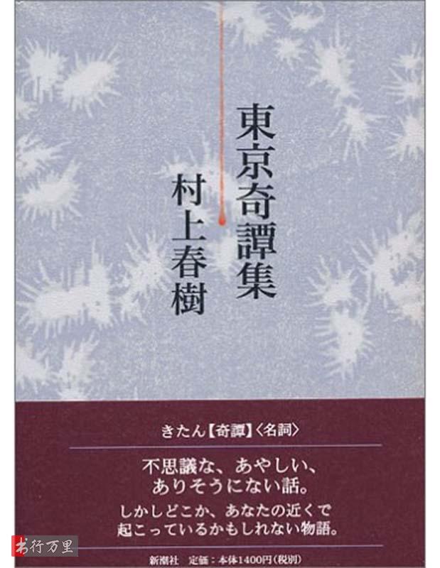 《东京奇谭集》村上春树_中文修订版_PDF电子书下载
