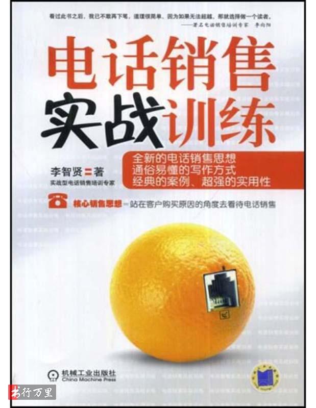 《电话销售实战训练》李智贤_超值白金版_PDF电子书下载