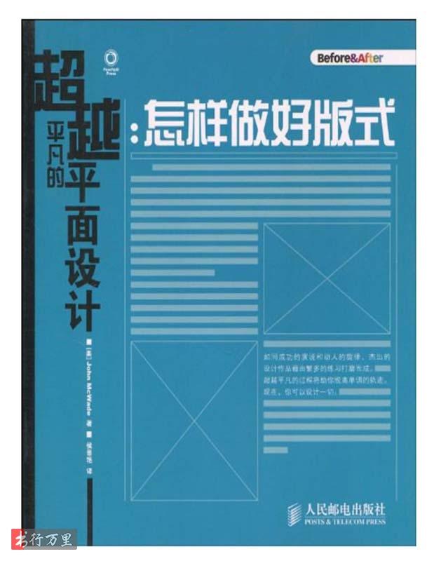 《超越平凡的平面设计:怎样做好版式》麦克韦德_经典版_PDF电子书下载