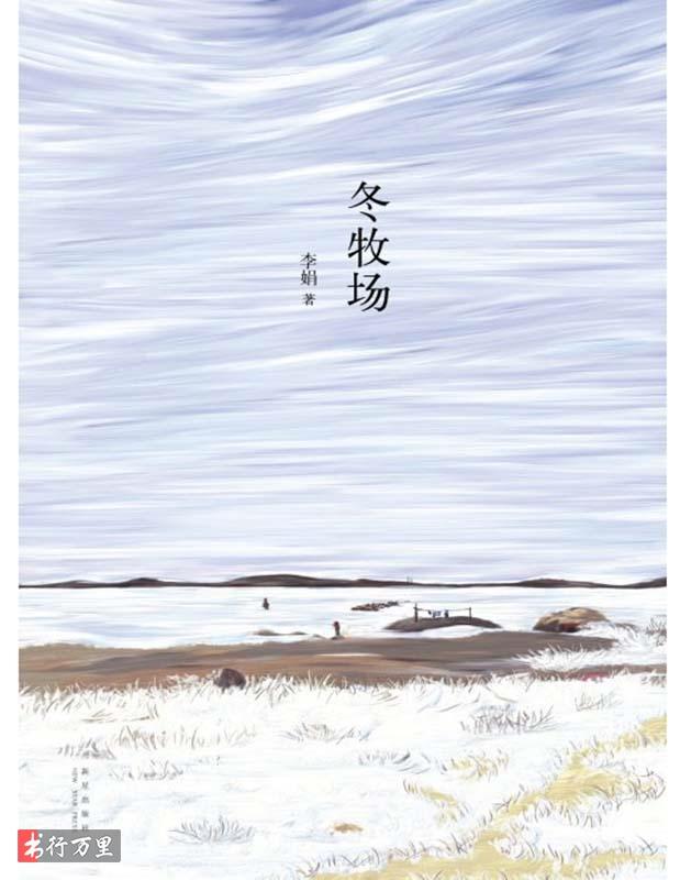 《冬牧场》李娟_珍藏版_PDF电子书免费下载