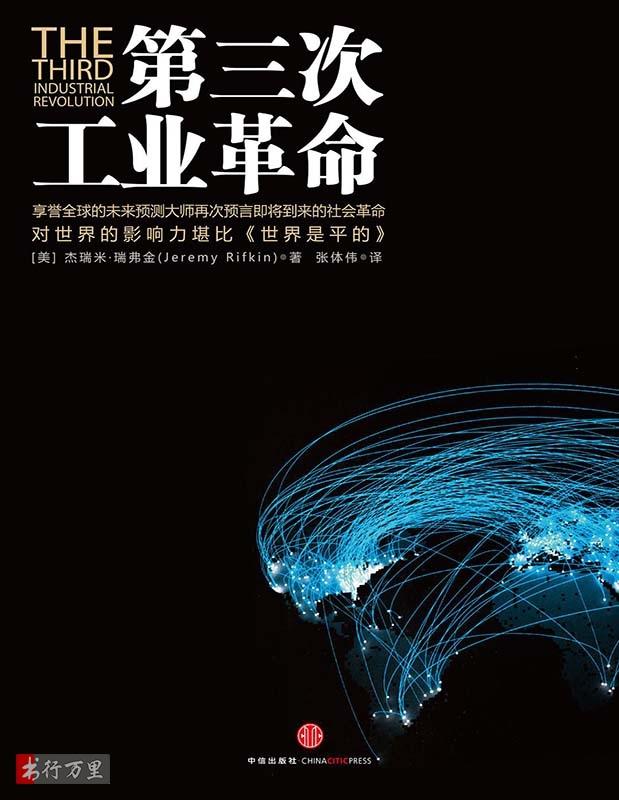 《第三次工业革命:新经济模式如何改变世界》杰里米·里夫金_文字版_PDF电子书下载