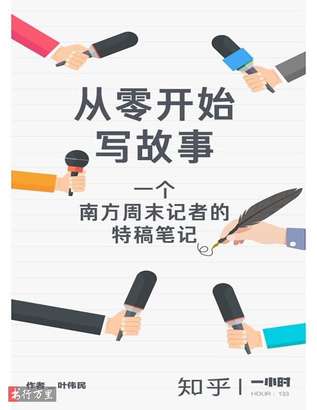 《从零开始写故事:一个南方周末记者的特稿笔记》叶伟民_经典版_PDF电子书免费下载