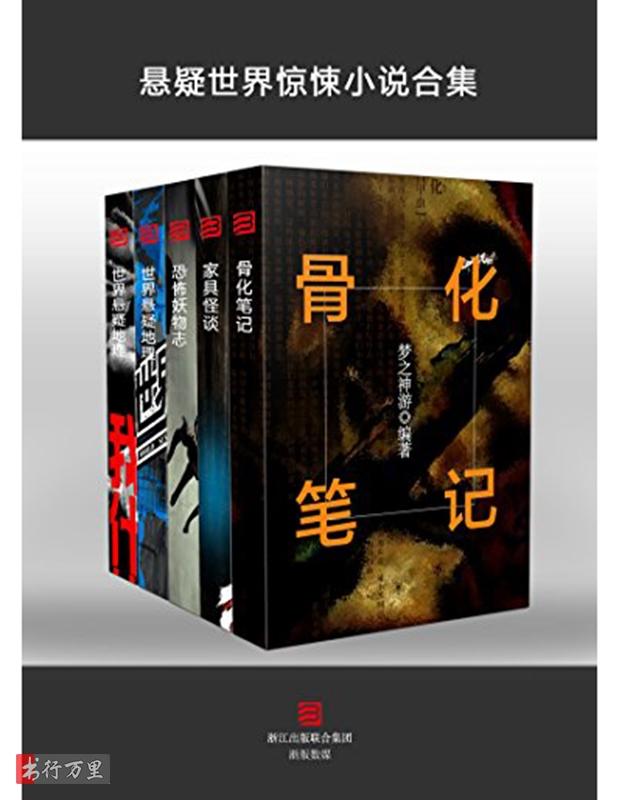 《悬疑世界惊悚小说合集(套装5本)》梦之神游_珍藏版_PDF电子书下载