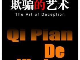 《欺骗的艺术》凯文.米特尼克_中文修订版_PDF电子书下载