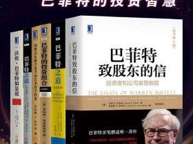 《七天读懂巴菲特的投资智慧(经典版共6册)》沃伦·巴菲特_中文典藏版_PDF电子书下载