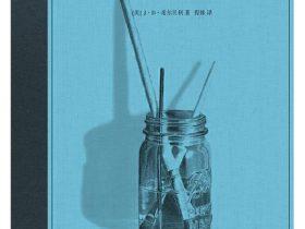 《铅笔素描肌理》J·D·希尔贝利_中文版_PDF电子书免费下载