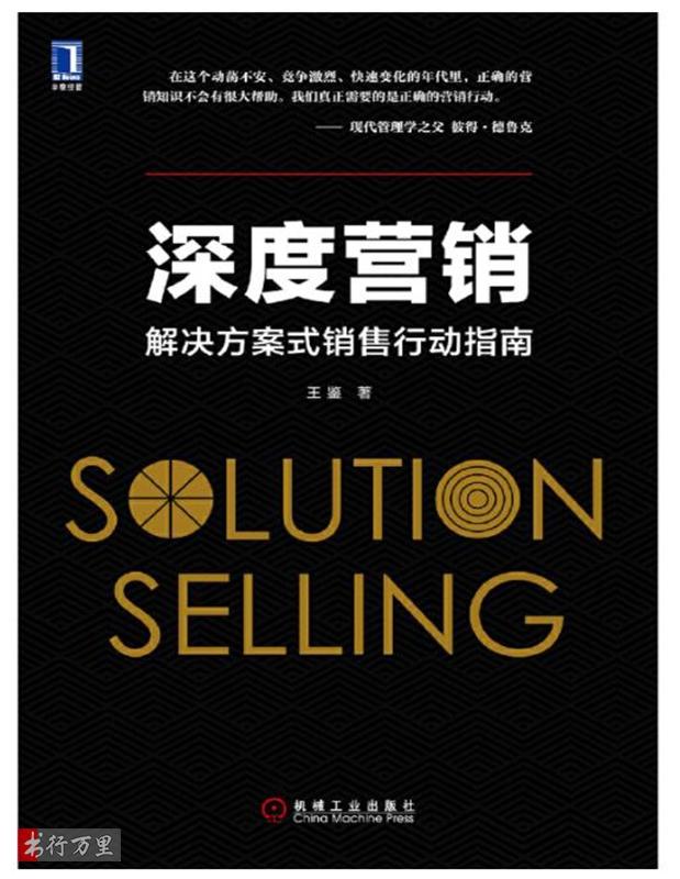 《深度营销:解决方案式销售行动指南》王鉴_珍藏版_PDF电子书下载