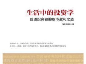 《生活中的投资学:普通投资者的股市盈利之道》我是腾腾爸_经典版_PDF电子书下载