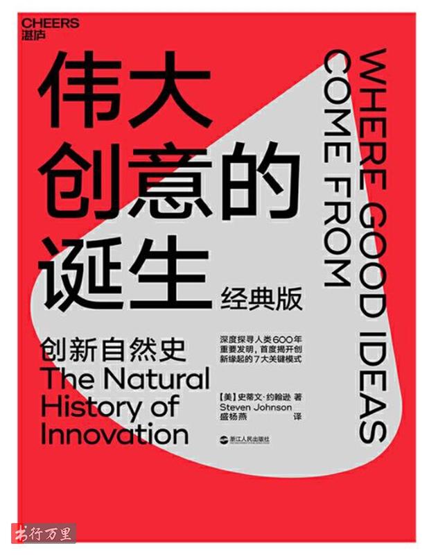 《伟大创意的诞生:创新自然史》史蒂文·约翰逊_中文修订版_PDF电子书下载