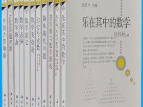 《好玩的数学(套装10册)》张景中_珍藏版_PDF电子书下载