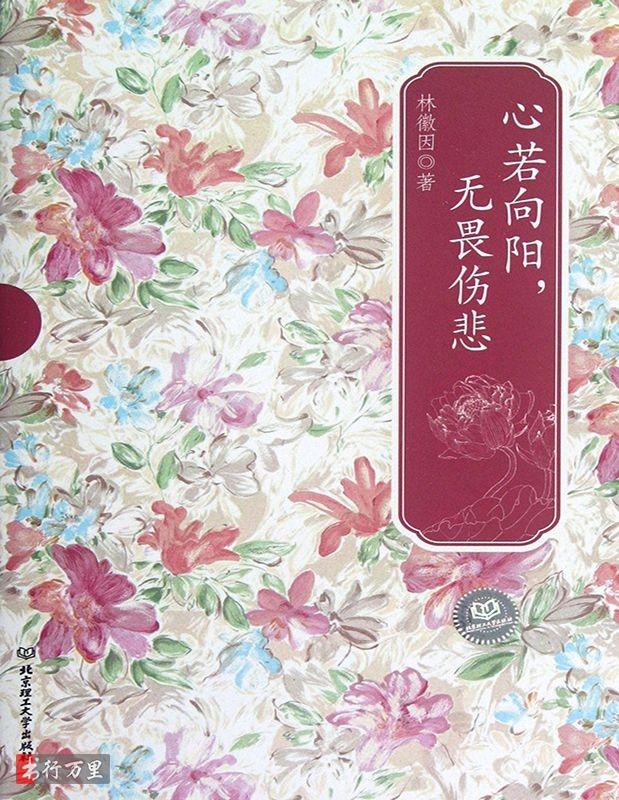 《心若向阳,无畏伤悲》林徽因_文字版_PDF电子书免费下载