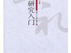 《三礼研究入门》彭林_珍藏版_PDF电子书下载