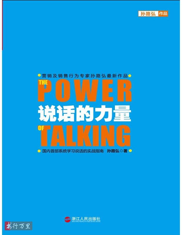 《说话的力量》孙路弘_修订版_PDF电子书下载