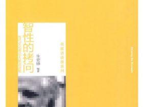 《智性的拷问 : 当代文化理论大家访谈集》生安锋_全新版_PDF电子书下载