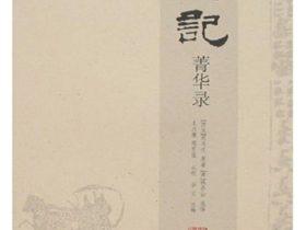 《史记菁华 (新课标最佳阅读)》司马迁_珍藏版_PDF电子书下载