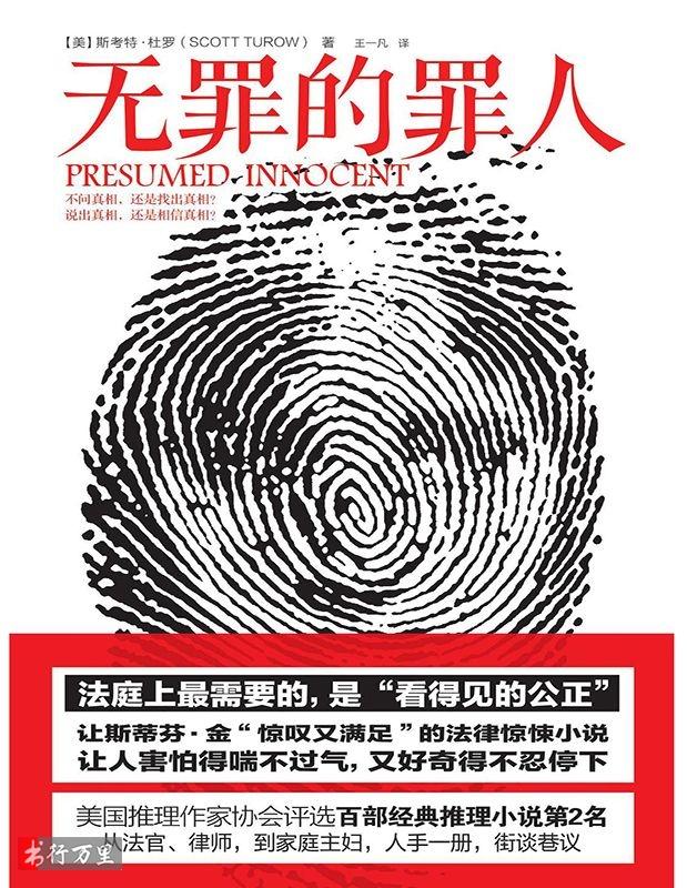 《无罪的罪人》斯科特·杜罗_文字版_PDF电子书免费下载