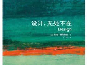《设计,无处不在》约翰.赫斯科特_文字版_PDF电子书下载