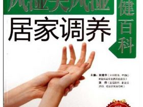 《风湿类风湿居家调养保健百科》田建华,张伟_经典版_PDF电子书免费下载