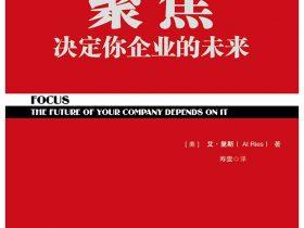 《聚焦:决定你企业的未来》艾·里斯_全译文字版_PDF电子书下载