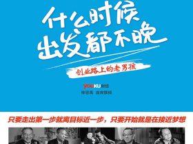 《什么时候出发都不晚》youku财经/修思禹_修订版_PDF电子书下载
