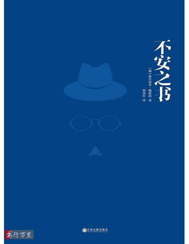《不安之书》费尔南多·佩索阿_全译修订版_PDF电子书下载