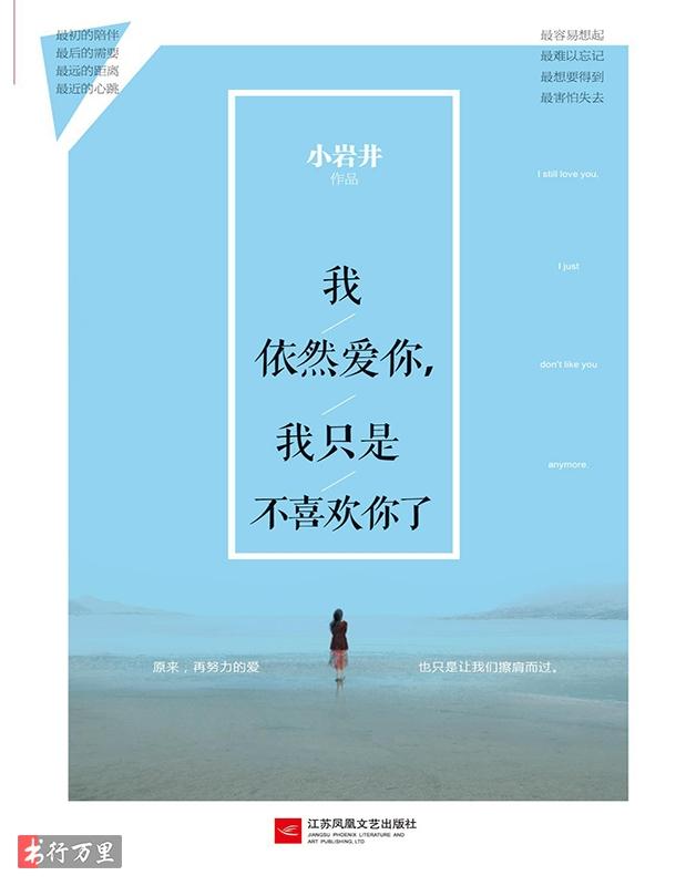 《我依然爱你,我只是不喜欢你了》小岩井_修订版_PDF电子书下载