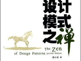 《设计模式之禅(第2版)》秦小波_经典版_PDF电子书下载