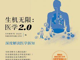 《生机无限:医学2.0》环球科学杂志社_精装版_PDF电子书下载