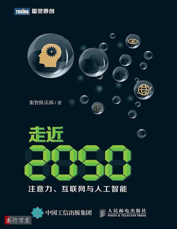 《走近2050:注意力,互联网与人工智能》集智俱乐部_全新版_PDF电子书下载