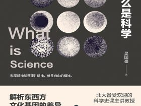 《什么是科学》吴国盛_修订版_PDF电子书下载