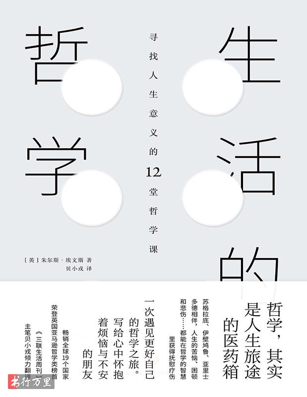 《生活的哲学:寻找人生意义的12堂哲学课》朱尔斯·埃文斯_中文修订版_PDF电子书下载
