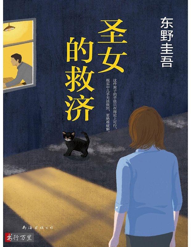 《圣女的救济》东野圭吾_中文版_PDF电子书下载