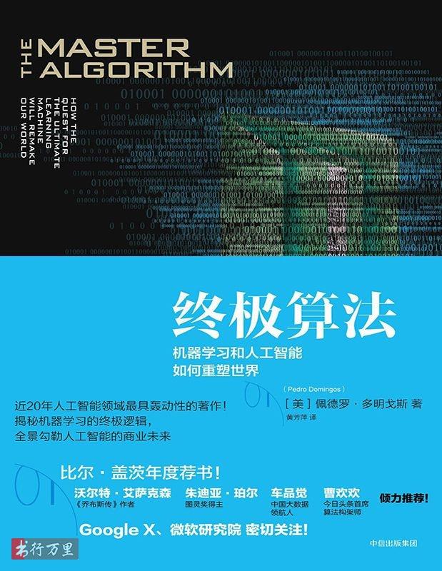 《终极算法:机器学习和人工智能如何重塑世界》佩德罗·多明戈斯_全译经典版_PDF电子书下载