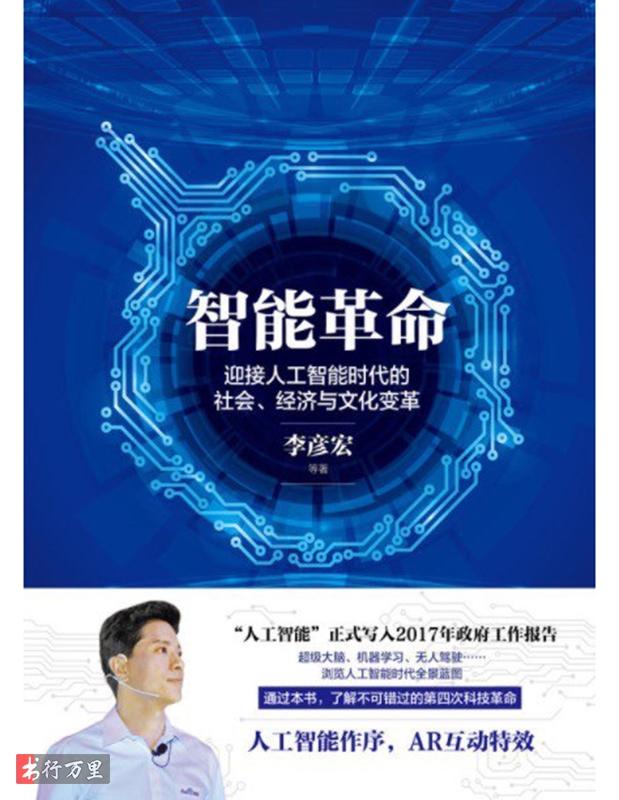 《智能革命:迎接人工智能时代的社会、经济与文化变革》李彦宏_全新版_PDF电子书下载