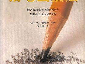 《铅笔画技法》大卫·里维斯_文字版_PDF电子书免费下载