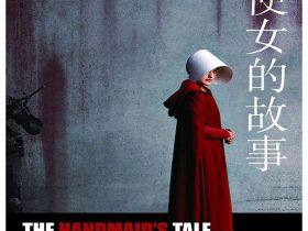 《使女的故事》玛格丽特·阿特伍德_中文修订版_PDF电子书下载
