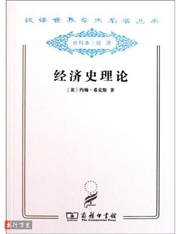 《经济史理论》约翰·希克斯_中文经典版_PDF电子书下载