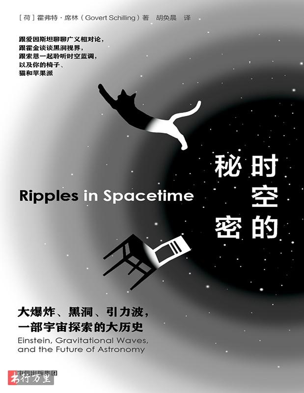 《时空的秘密》霍弗特•席林_中文修订版_PDF电子书下载